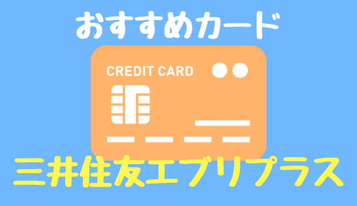 三井住友VISAエブリプラス!マイルを年会費無料カードで貯める方法