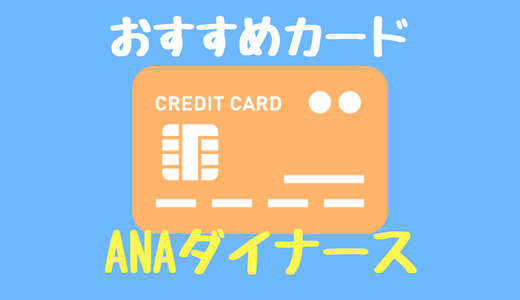 ANAダイナースはポイントサイト+マイ友プログラムがお得!2019年4月申し込みは○○から!