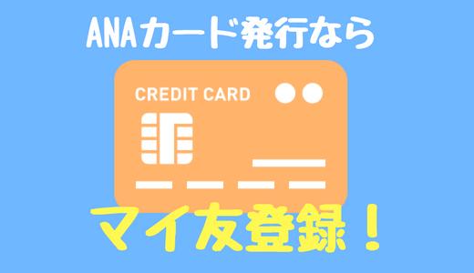 ANAカード新規入会はマイ友プログラム登録で紹介マイルGET!