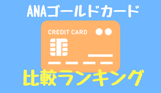 ANAカード入会:ポイントサイト比較ランキング!お得は?2018年11月版!