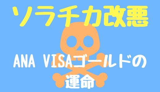 ソラチカ改悪でANA VISAゴールドの還元率は?マイルが貯まるカードはどれか?