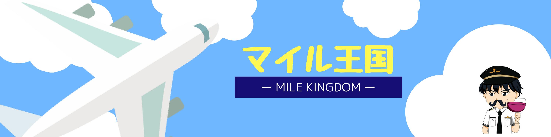 マイル王国