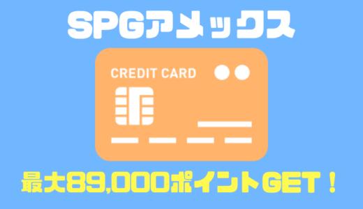 SPGアメックスの最新キャンペーンを紹介!一撃で92,000ポイントGETできます!
