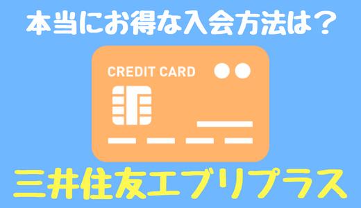 三井住友エブリプラスのキャンペーン&ポイントサイト比較!マイル還元率1.33%なのに年会費無料は異常!