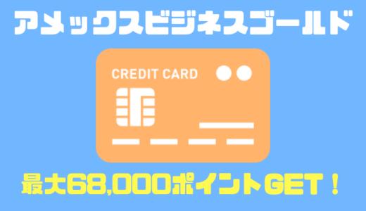 アメックスビジネスゴールド最新キャンペーン比較!お得に100,000ポイント!!