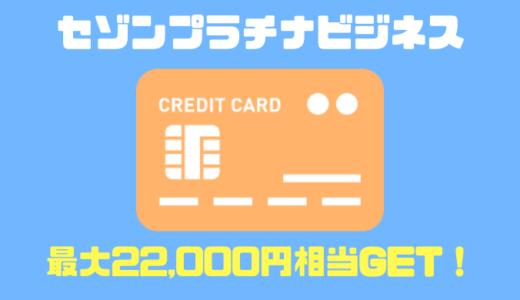 セゾンプラチナビジネス最新キャンペーンは22,000円相当!ポイントサイト徹底比較!
