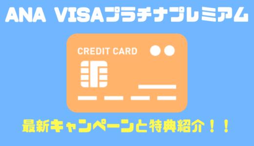 ANA VISAプラチナの最新キャンペーン!マイル還元率1.9%の最強プレミアムカード!