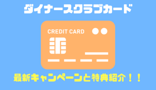 ダイナースクラブカードはポイントサイト経由が20,000円お得に特典満載!