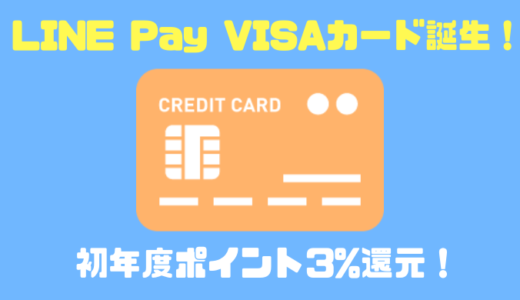 【ポイント3%還元】LINE Pay VISAカードの初年度キャンペーン!ANAマイルがザクザク貯まる予感!