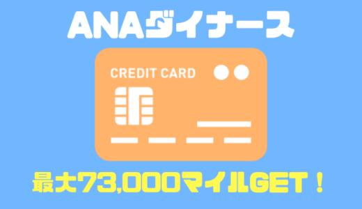 ANAダイナース最新キャンペーン!一撃73,000マイルは1/31迄限定!