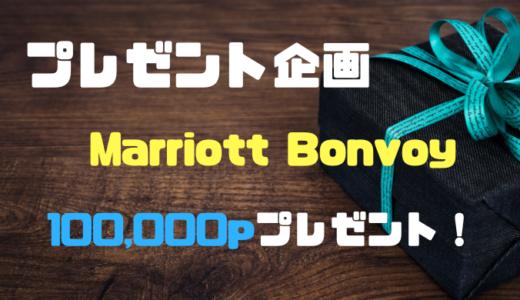 【限定1名】マリオットボンヴォイ10万ポイントプレゼント企画!!