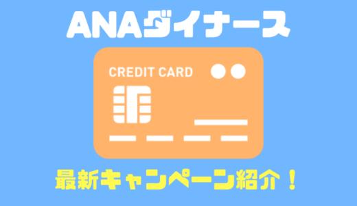 ANAダイナース最新キャンペーン!一撃102,000マイルは6/30迄限定!