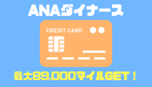 ANAダイナース最新キャンペーン!一撃89,000マイルは4/30迄限定!