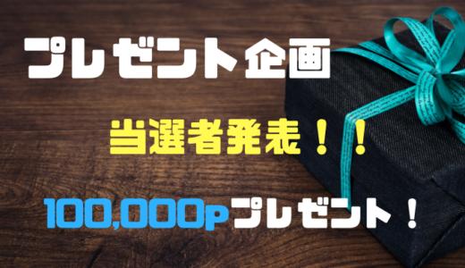 【発表】マリオットボンヴォイ10万ポイントプレゼント当選者!