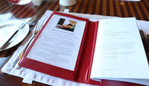 セントレジスバリの朝食ボネカは控えめにいって最高!値段と営業/混雑時間も公開!