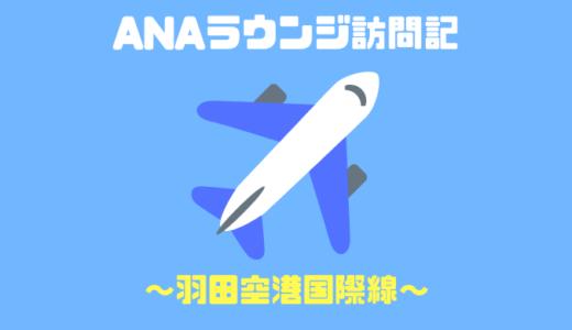 羽田空港国際線ANAラウンジ訪問記!おすすめは混雑していない方でのんびり食事!