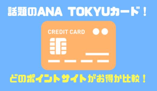 ANA TOKYUカードのポイントサイト比較!お得にマイルを貯めるならこのサイトから!