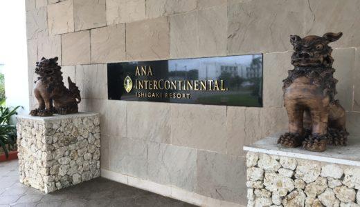 石垣島ホテルでおすすめのANAインターコンチネンタル宿泊記!まもなく新館オープン!
