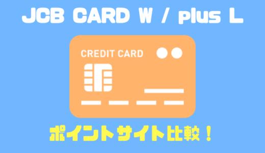 JCB CARD W / plus Lのポイントサイト比較!どのサイトがお得なのかを徹底解剖!