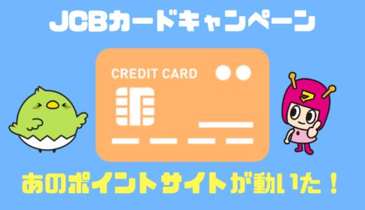 JCBキャンペーンにあのポイントサイトが動いた?対象カードがお得に申込めるチャンス!