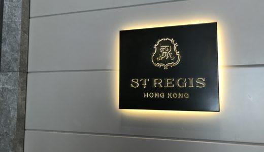 セントレジス香港へのアクセスは超難関!?タクシーと駅からの行き方を紹介!