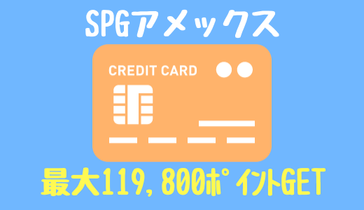 SPGアメックスの最新キャンペーンを紹介!一撃で最大94,800ポイントGETも可能!