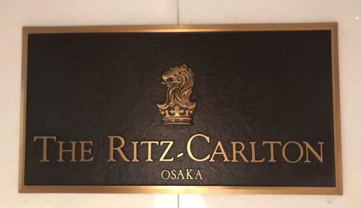 リッツカールトン大阪の宿泊記!優雅な雰囲気で味わえる朝食やお部屋を紹介!