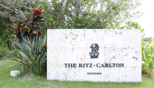 リッツカールトン沖縄宿泊ブログ!雰囲気最高!お部屋やレストランもれなく紹介!