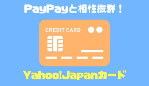 PayPayに残高チャージできる唯一のクレジットカードは?