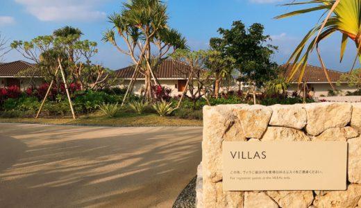 ハレクラニ沖縄のクリフヴィラ宿泊ブログ!1泊20万超の楽園は快適すぎた!